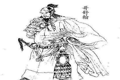 哥舒翰:长安城有名的公子哥,他最后结局如何?