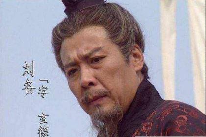 夷陵之战,刘备总兵力是多少?真的连营七百里吗?