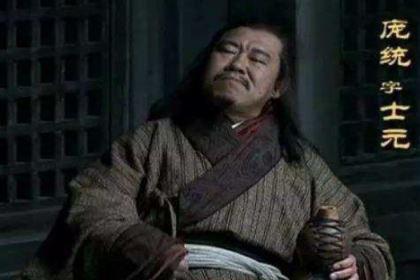 庞统死于落凤坡,为何会有人说他是看透刘备的假仁义?