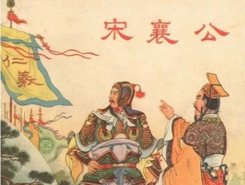 宋襄公在泓水之战中遵守周礼,是愚蠢至极?还是仁义精神?
