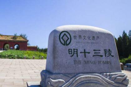 明朝时期皇帝明明有16个,明帝陵为何却只有13个?哪3位不在帝陵中呢?