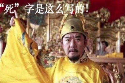 陪朱元璋打天下的三十四人,他居然杀掉了30个