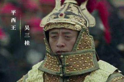 吴三桂为什么和大清决裂?背后原因是什么?