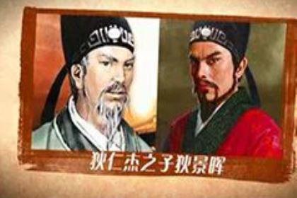 狄仁杰小儿子狄景晖简介,狄景晖是个怎样的人?