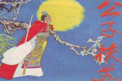 公子扶苏:秦始皇的长子,为人宽厚结局却悲惨