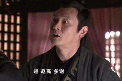 赵高不是宦官吗?为什么他还有女儿?