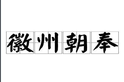 徽州朝奉:对徽商中从事典当行业的掌柜的称谓