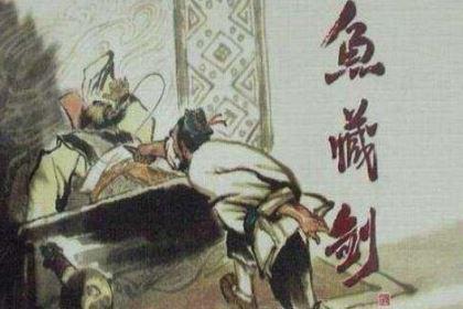 盘点春秋战国四大刺客,他们刺杀过哪些大人物?