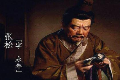 张松助刘备三分天下,最后结局被满门抄斩