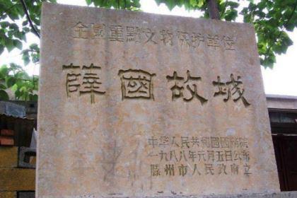 薛国:历史上存在最长的国家,立国一千九百年