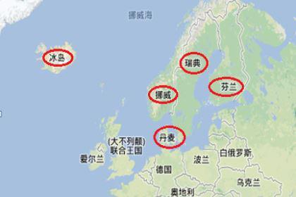 北欧五国简介 分别是哪五个国家,他们的历史相同吗
