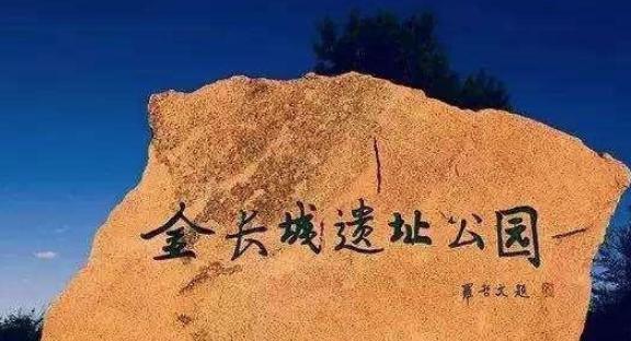 """金太宗曾修了一条""""万里长城"""",结果过程出了问题"""