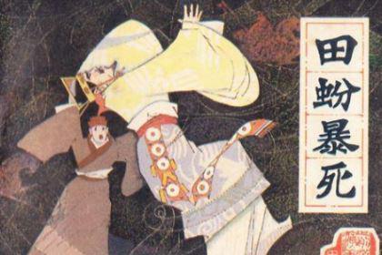 田蚡和汉武帝是什么关系?历史上的田蚡是什么结局?