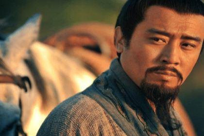 刘备好不容易打下的天下 最后连江山和孩子都没了