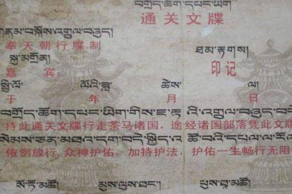 古代通关文牒和西游记中的区别在哪里 两者之间是一样的吗