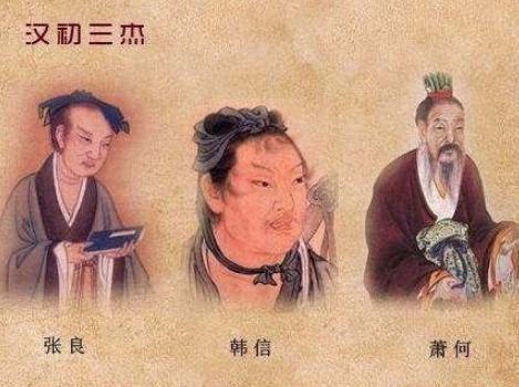 揭秘:刘邦有哪三个大恩人?