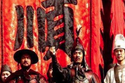 李自成和张献忠死后,数十万军队的人都去哪儿了?