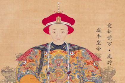清朝最后的实权帝王是谁?咸丰为何只活了31岁?