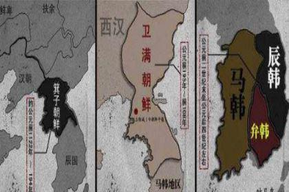 韩国史书为什么没有卫满朝鲜的记载?真相是什么