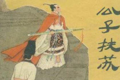 揭秘秦始皇长子扶苏之谜 扶苏到底是不是太子