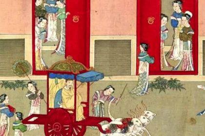 """皇帝的""""三宫六院七十二嫔妃""""是真实的吗?"""