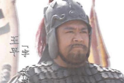 曹操错失的一位英才,王平的实力有多强?