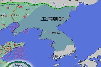 汉武帝为什么要攻打卫满朝鲜?结局是什么
