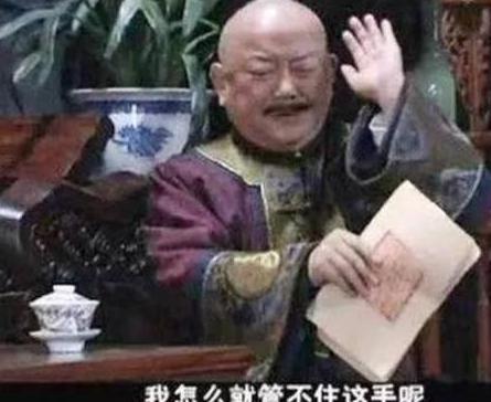 和珅的二十条罪状是什么样的 没有一条罪状是贪污