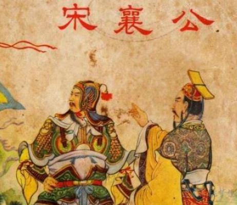 春秋时期宋国第十九任国君:宋桓公的生平事迹简介