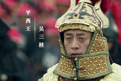 吴三桂为何趁机渡江北上呢 他为什么要作出这种决策呢