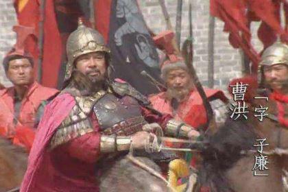三国时期曹魏名将,历史上的曹洪是个怎样的人?