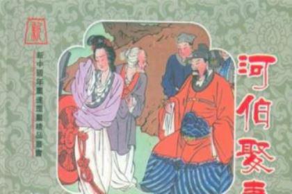 战国时揭穿河伯娶妻装神弄鬼的是谁?