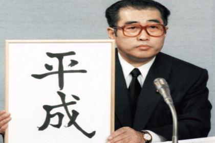 日本菊花王朝除君主名字模仿中国 还引进了年号制度