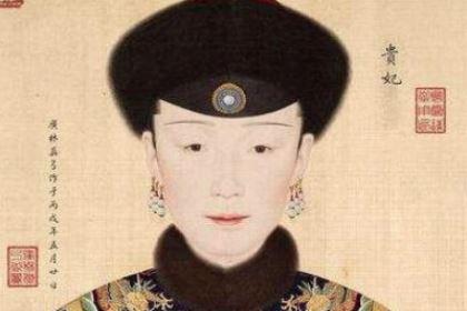 清朝最长寿的嫔妃,纯悫皇贵妃活了96岁