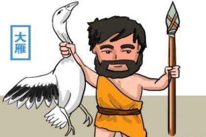 原始部落中女子结婚不要金不要银 为何只要一只大雁呢