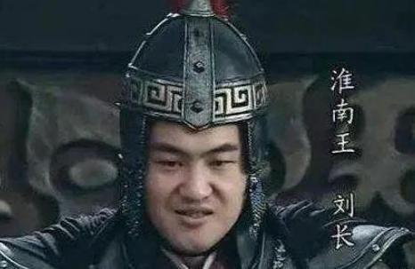 他是刘邦的第七子,淮南王刘长最后却绝食身亡