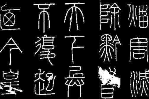 """秦始皇统一文字所颁布的""""书同文"""""""