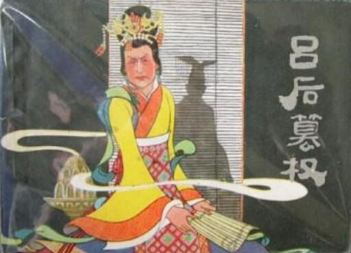 吕雉-kk历史网