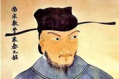秦九韶:南宋著名数学家,为何百姓说他是贪官?