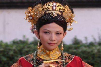孝敬宪皇后:雍正唯一亲封的皇后