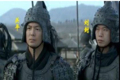 刘备为什么杀刘封?是因为他没救关羽吗