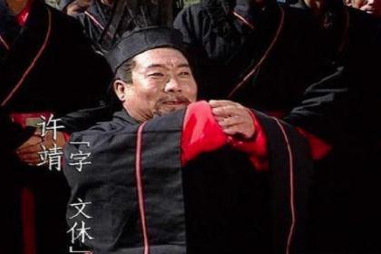 年老无才的许靖为何被刘备重用?到底什么原因?