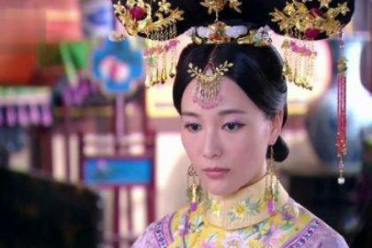 芳妃是怎么害的皇后那拉氏被废的?真相是什么